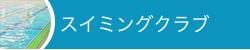 スイミング木更津