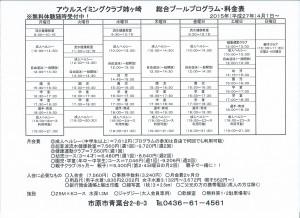 総合プログラム&料金表