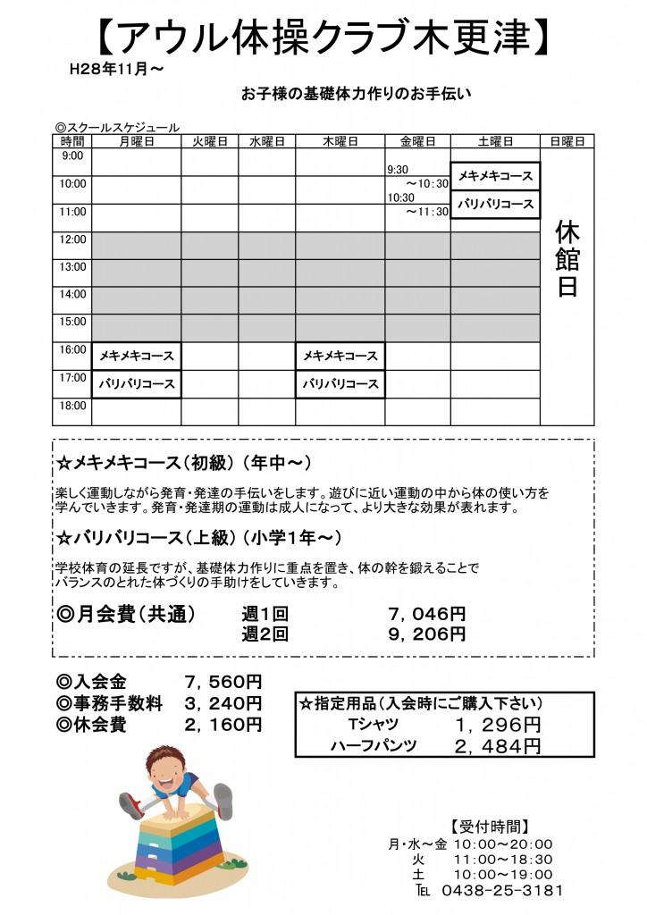 体操クラブ2016年11月