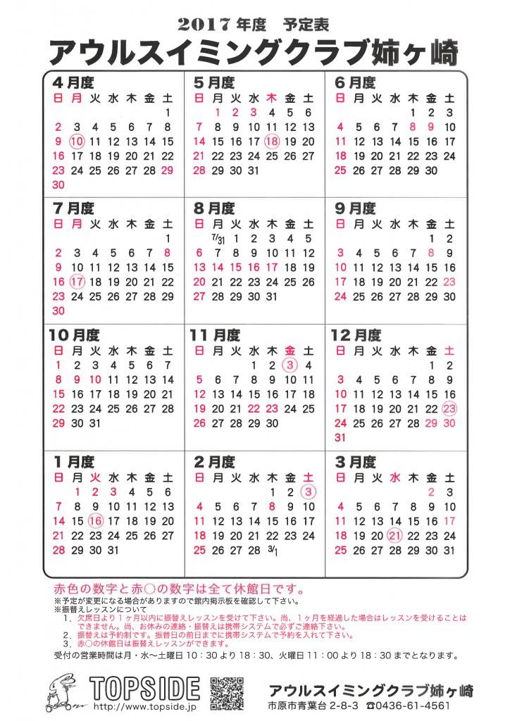 2017スイミング姉ヶ崎