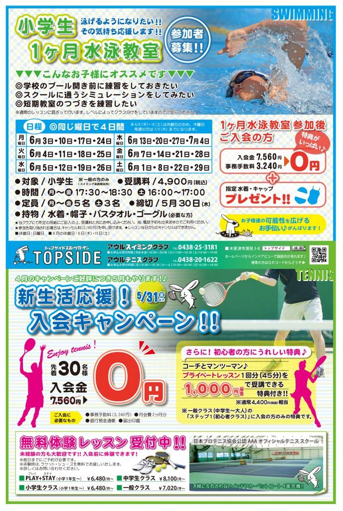 20190511swimming