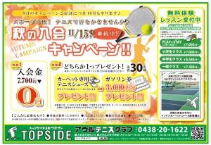 2020.10.10.tennis