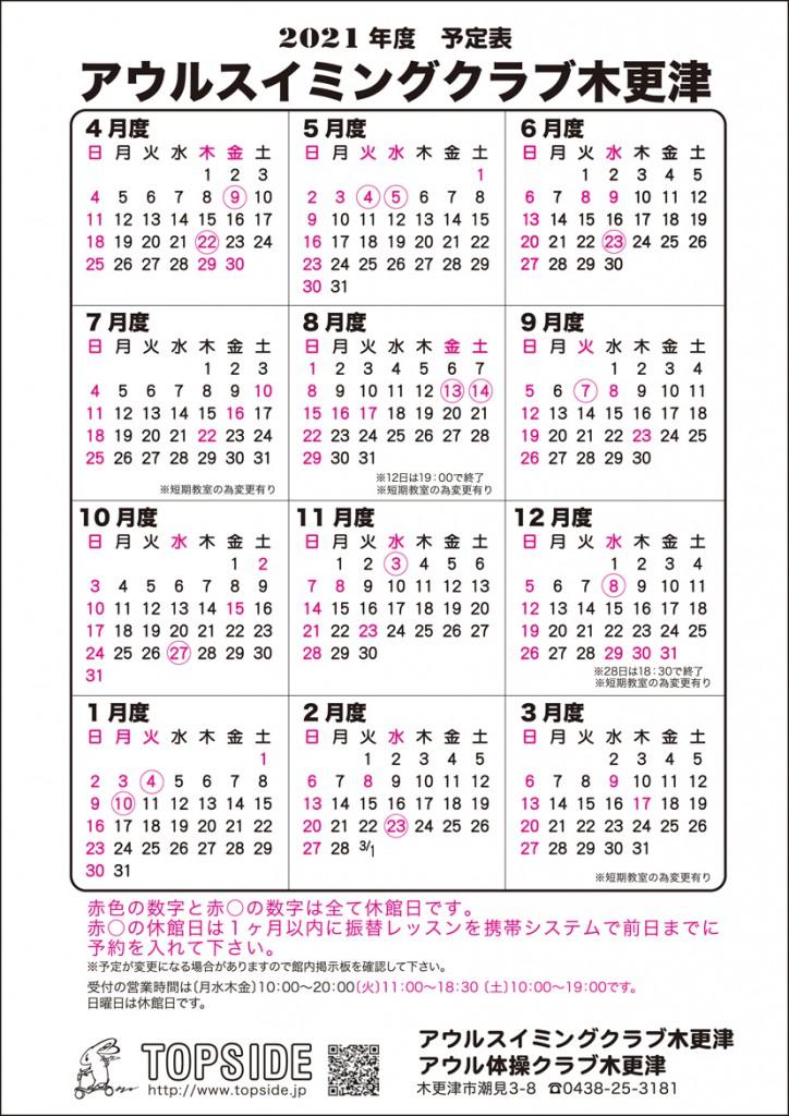 2021カレンダースイム