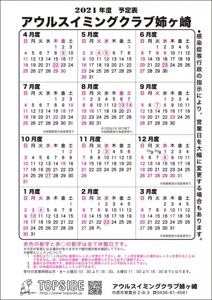 2021カレンダー姉ヶ崎