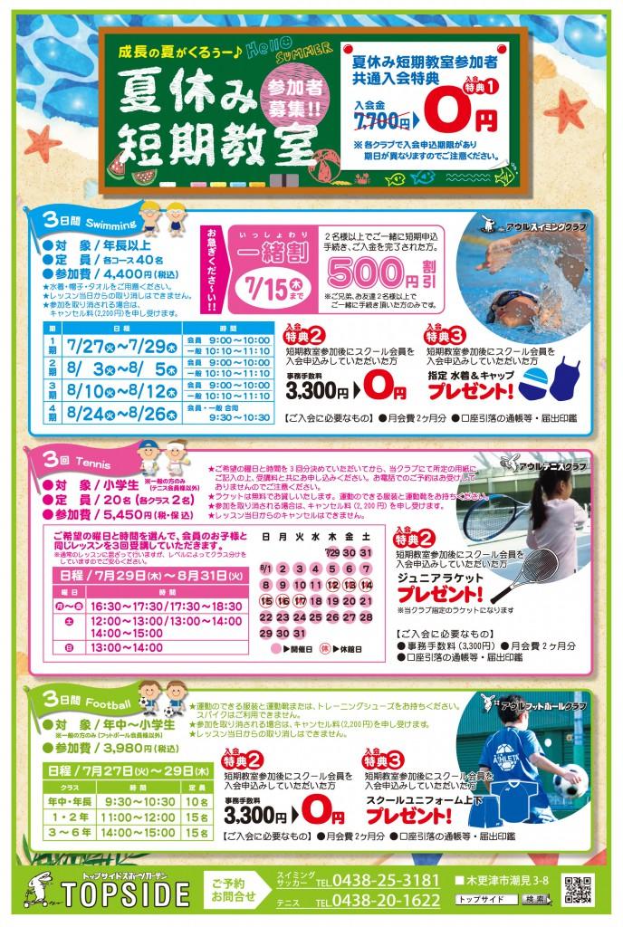 20210703-tennis